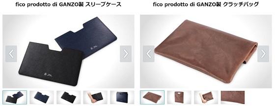 Xperia Z2 Tablet専用fico prodotto di GANZO製アクセサリー