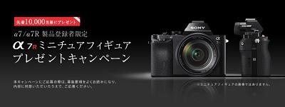 ソニー α7R ミニチュアフィギュア