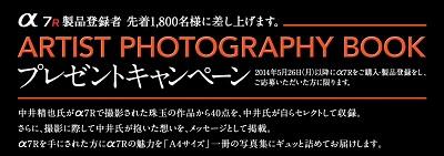 ソニー α7R 写真集プレゼントキャンペーン