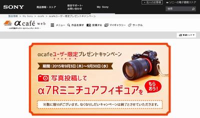 α7R ミニチュアフィギュア プレゼントキャンペーン