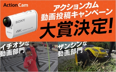 ソニー ActionCam 動画投稿キャンペーン 大賞決定