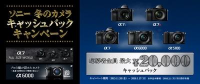 ソニー 冬のカメラキャッシュバックキャンペーン