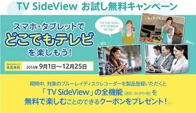 TV SideViewお試し無料キャンペーン