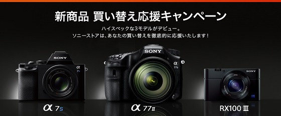 SONY α7S・ILCE-7S 買い換え応援キャンペーン