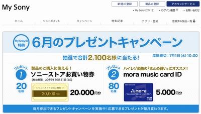 My Sony 6月のプレゼントキャンペーン