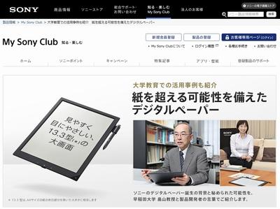 My Sony Clubデジタルペーパー DST-S1 特集