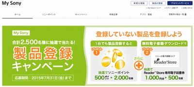 My Sony 製品登録キャンペーン