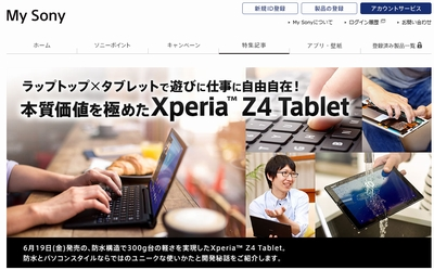 My Sony Xperia Z4 Tablet 特集記事