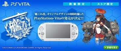 PlayStation Vita × 艦これ改 限定刻印モデル