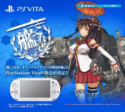 PS Vita 艦これ改
