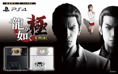 PlayStation 4 龍が如く 極 Edition