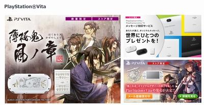 ソニーストア PlayStation Vita