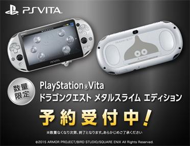PS Vita ドラゴンクエスト メタルスライム Edition