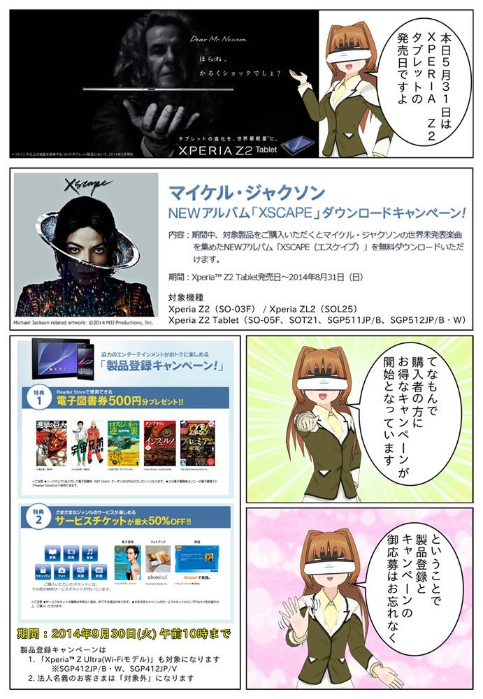 ソニーXPERIA Z2 Tablet のキャンペーンでマイケルジャクソンの楽曲や電子図書券が無料で貰えます
