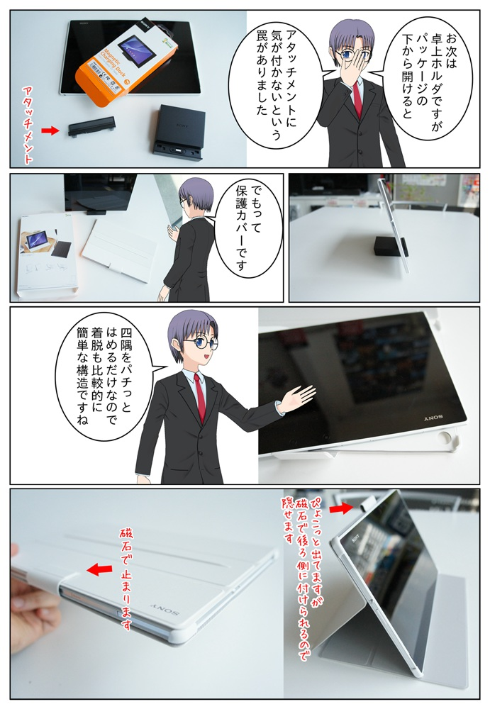 SONY XPERIA Z2 Tablet専用卓上ホルダ DK40と保護カバー SCR12をご紹介