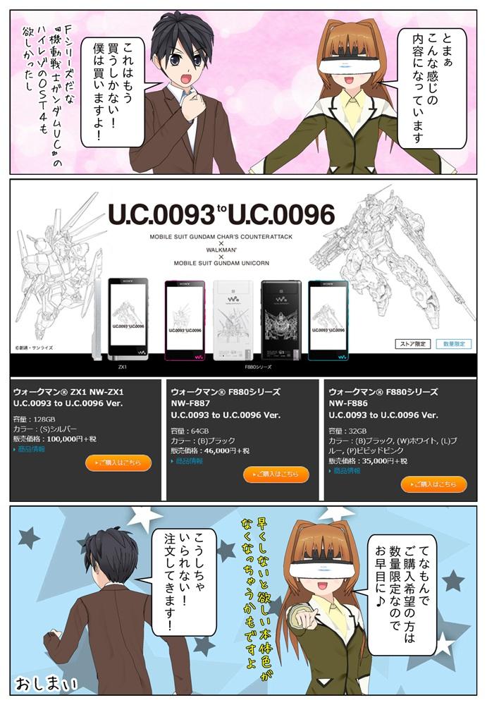 ウォークマン ZXシリーズ/F880シリーズ U.C.0093 to U.C.0096 Ver.をご購入希望の方は数量限定なのえお早目に