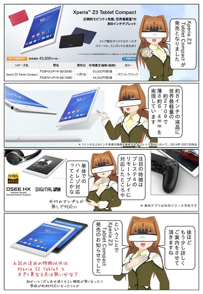 持ち運びやすさを追求した8インチディスプレイ搭載の薄型防水タブレット『Xperia Z3 Tablet Compact』 Wi-Fiモデルを発売