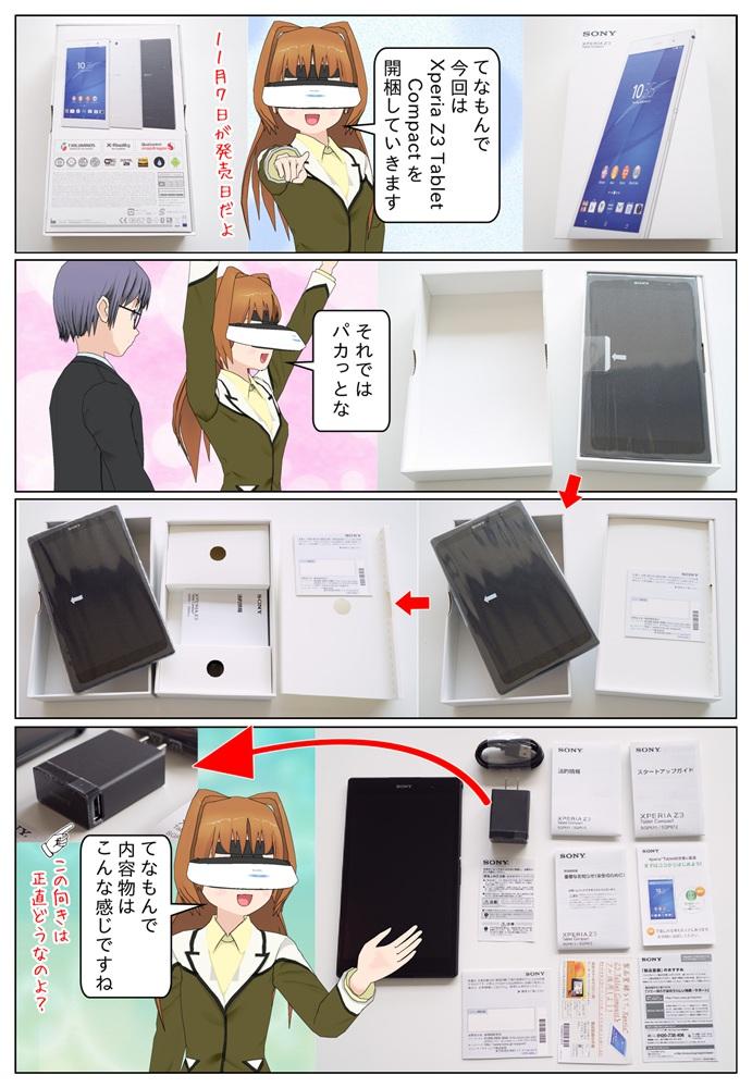 Xperia Z3 Tablet Compact SGP612JPの開梱レビュー、まずはパカっと開けて付属品を確認