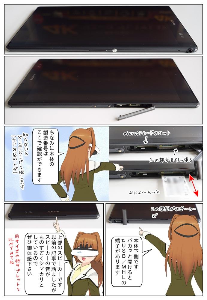SGP612JP/B・W、SGP611JP/B・Wの製造番号は側面のmicroSDカードスロットを開けたところで確認ができます。Xperia Z3 Tablet Compact は内蔵スピーカーも良い音がします