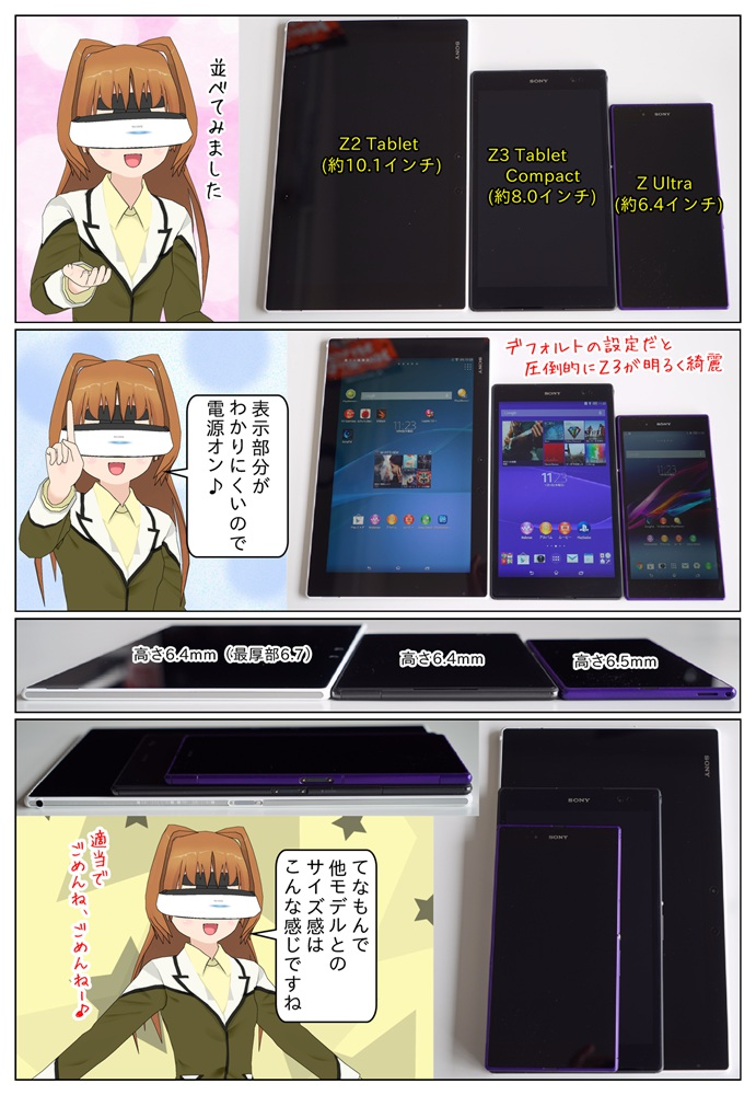 Xperia Z3 Tablet Compact と Xperia Z2 Tablet と Xperia Z Ultra、各タブレットの大きさを比較