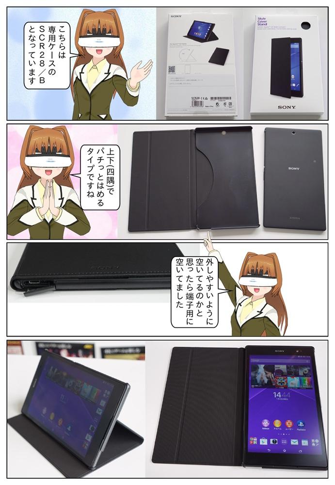 Xperia Z3 Tablet Compact専用ケースのSCR28を紹介。2ウェイタイプでスタンドとしても利用が可能です