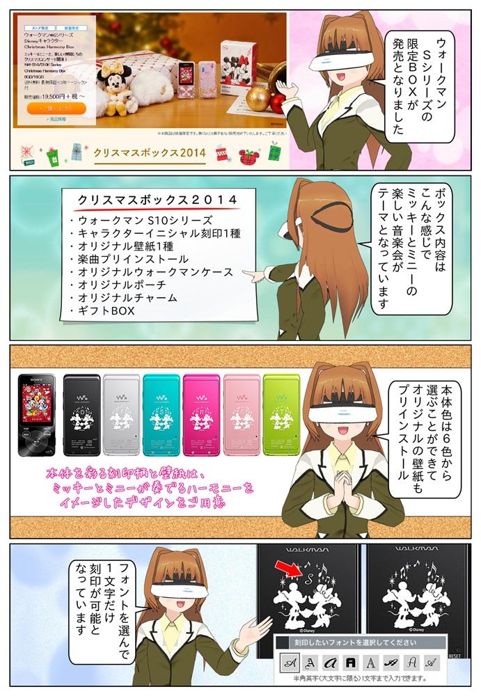 ウォークマン Sシリーズ NW-S15K(K)、NW-S14(K)にミッキー&ミニーのDisneyキャラクター スペシャルBOXが登場