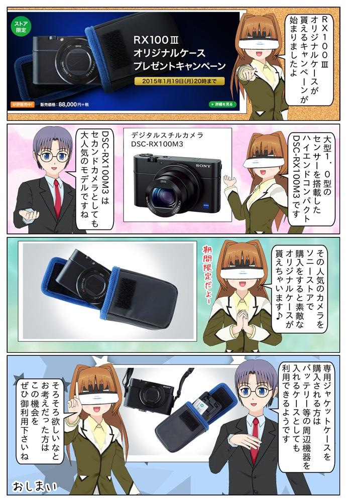 DSC-RX100M3 オリジナルケース プレゼントキャンペーンが開始