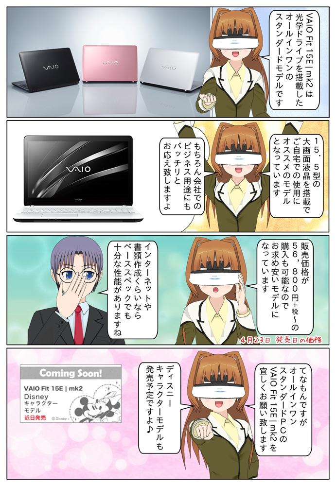 光学ドライブを搭載したオールインワンのスタンダードパソコン VAIO Fit 15E | mk2 を宜しくお願い致します。またディズニキャラクターモデルが近日発売予定です。