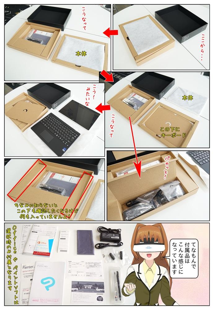 VAIO Z Canvas を黒箱から出していきます。本体、キーボードを出して、付属品を出しました。ACアダプターやデジタイザースタイラス(ペン)などが付属となっています。