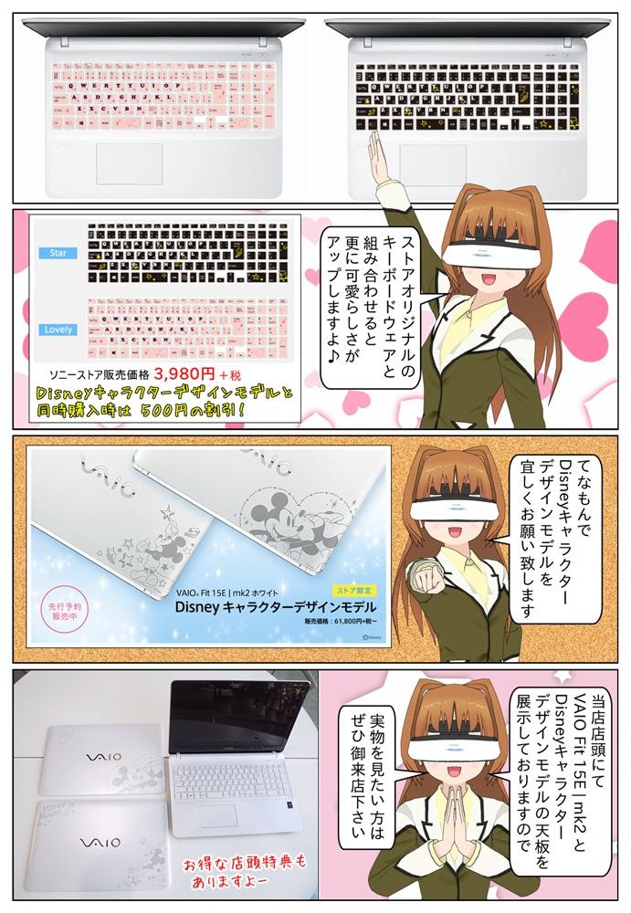 ソニーストアオリジナルのVAIO Fit 15E用のキーボードウェアと組み合わせるとDisneyキャラクターモデルが更に可愛くなりますよ。VAIO Fit 15E | mk2 とDisneyキャラクターモデルの天板を当店で展示しております。