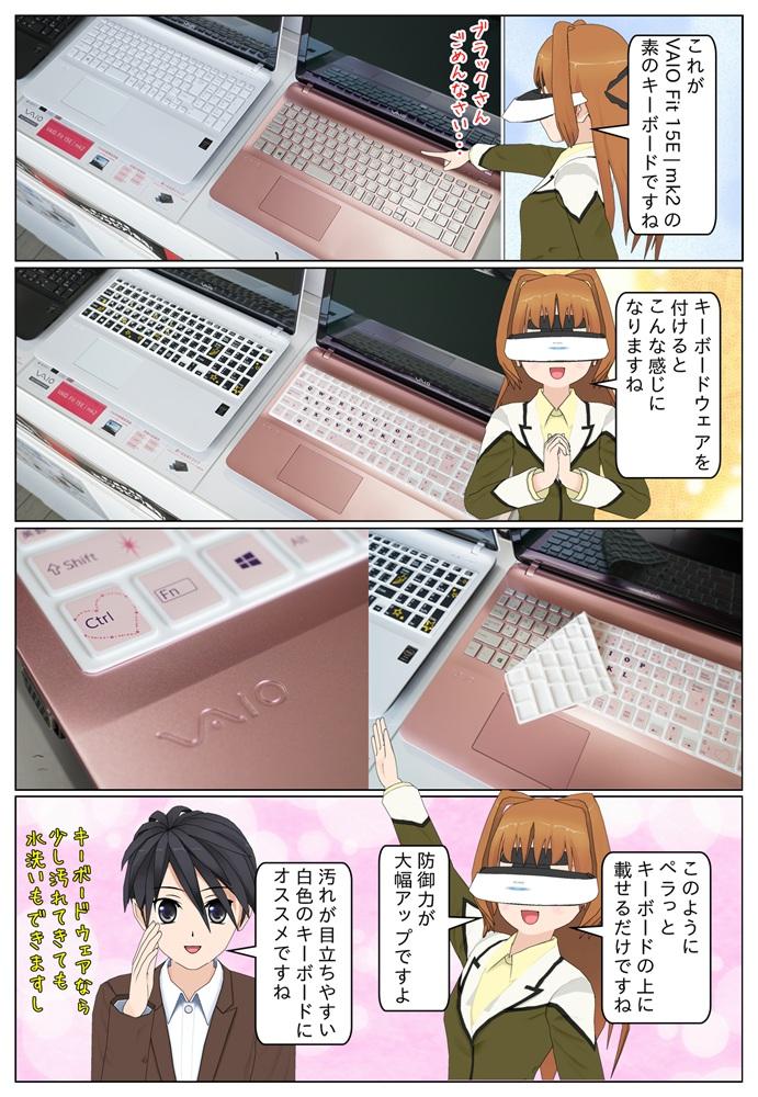 VAIO Fit 15E | mk2専用のキーボードウェア CC-JNKBV17/ST(スター)とCC-JNKBV17/LV(ラブリー)を本体に付けた画像を紹介。キーボードウェアは本体のキーボードの汚れを防止します。飲み物をこぼした場合も助かる可能性がありますね
