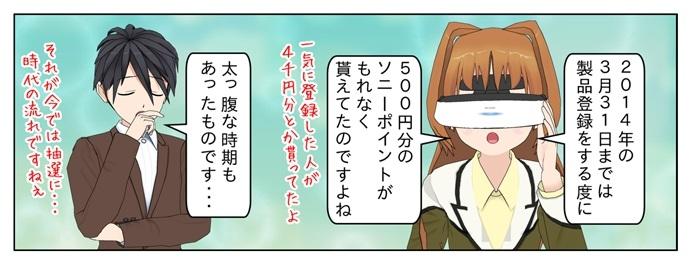 2014年3月31日までは製品登録をする度に500円分のソニーポイントがもれなく貰えてたのですよねー。太っ腹な時期もあったものです・・・