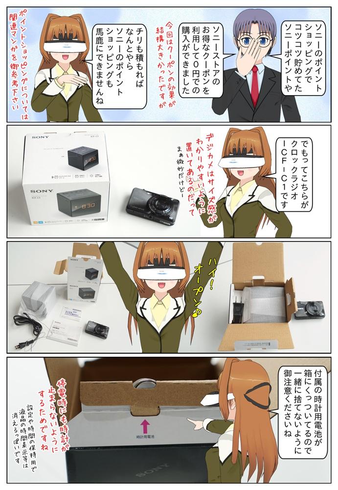 クロックラジオ ICF-C1はソニーのポイントショッピングで貯めたソニーポイントやお得なクーポンを利用して0円での購入ができました。ということでICF-C1の箱を開けていきます。