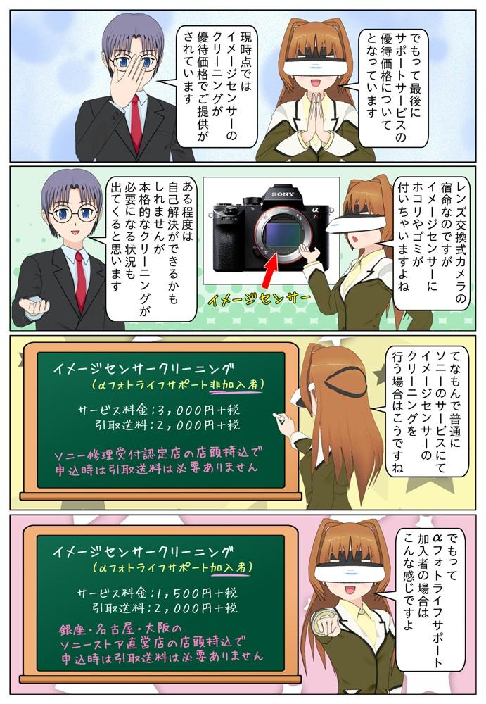 αフォトライフサポートの加入者は、ソニーのデジタル一眼カメラ αのイメージセンサーのクリーニング代が安くなります。
