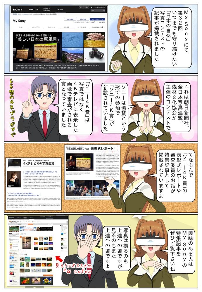 My Sony にて『第32回「日本の自然」写真コンテスト』の『ソニー4K賞』に関する特集記事が掲載されました。