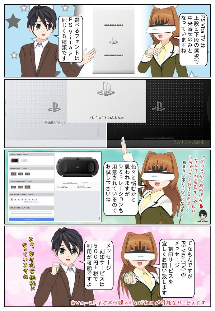 PlayStation Vita / PlayStation Vita TV メッセージ刻印サービスでオリジナルメッセージを刻印することで、あなただけのPS Vita / PS Vita TV を手に入れることが可能です。