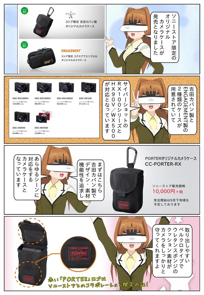 ソニーストアと吉田カバンやENGAGEMENTとのコラボレーションによる、DSC-RX100シリーズやDSC-HX90V、DSC-WX500に対応のオリジナルカメラケースが誕生。