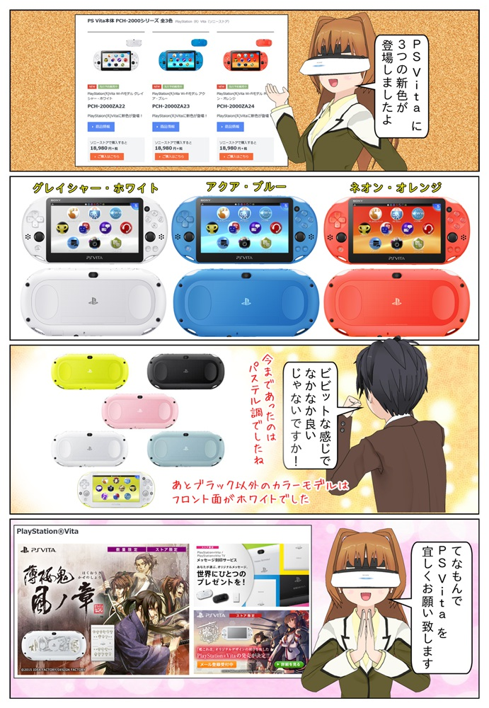 PlayStation Vita に『グレイシャー・ホワイト』、『アクア・ブルー』、『ネオン・オレンジ』 の3つの新色が追加となりました。