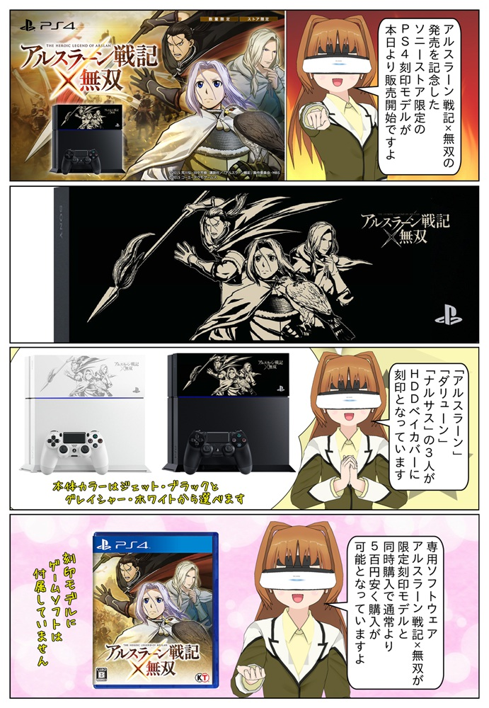 PlayStation 4 アルスラーン戦記×無双 限定刻印モデルがソニーストアで発売開始となりました。専用ソフトウェア「アルスラーン戦記×無双」が同時購入で5百円安く購入が可能です。