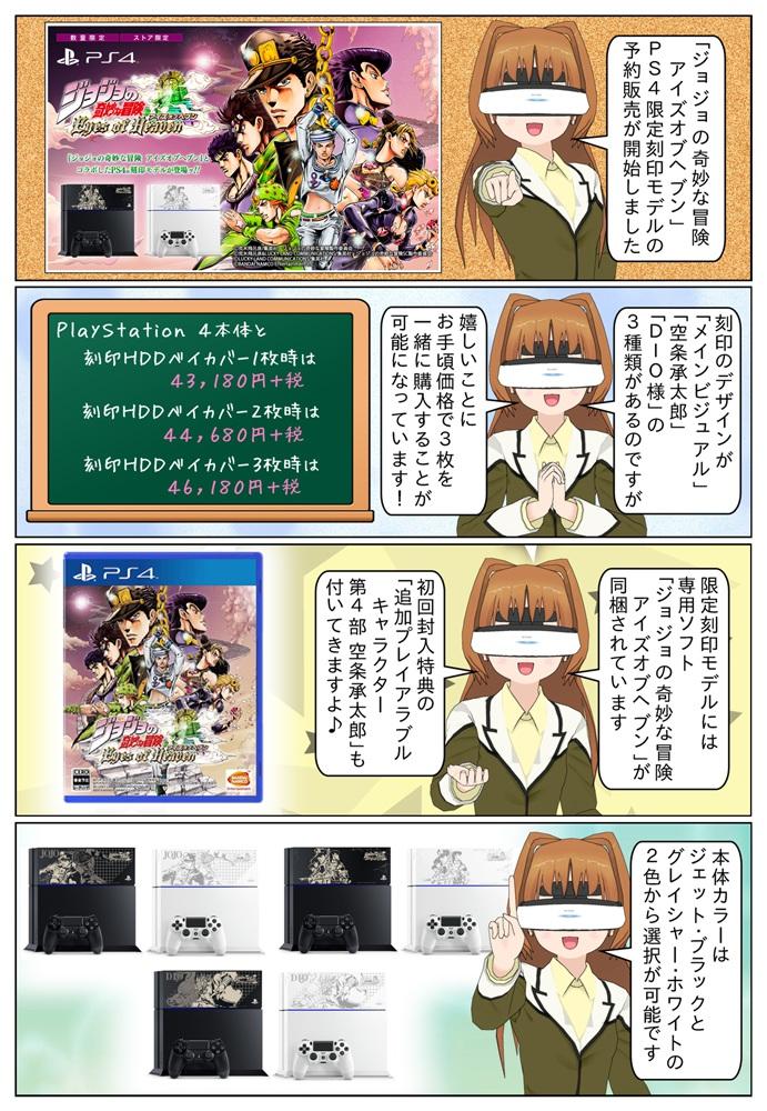 PlayStation 4 『ジョジョの奇妙な冒険 アイズオブヘブン』刻印モデルのデザインが公開。ジョジョの奇妙な冒険の主要キャラが集まった「メインビジュアル ver」と「空条承太郎 ver」と「DIO ver」の3種類の刻印が用意されています。