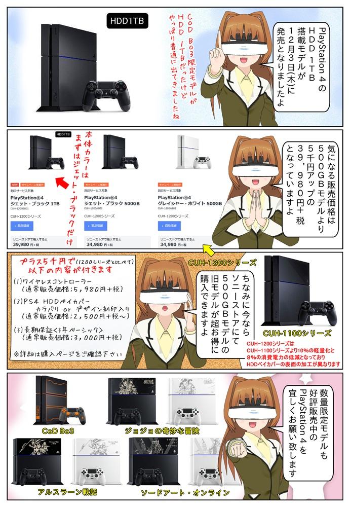 PlayStation 4 CUH-1200シリーズ のHDD 1TB搭載モデルCUH-1200BB01 が12月3日に発売となりました。ソニーストアでは旧型モデルのお買得品や限定刻印モデルも好評販売中です。