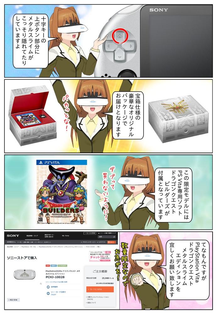 PlayStation Vita ドラゴンクエスト メタルスライム Edition は宝箱仕様の豪華オリジナルパッケージでのお届けとなっています。