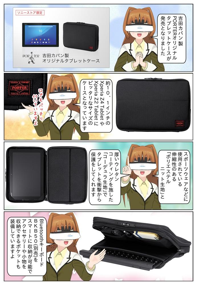 Xperia Z4 Tablet にピッタリの吉田カバン製PORTERオリジナルタブレットケース 「CC-PTR/CS/TAB」がソニーストア限定で発売。こだわりの素材でタブレットを衝撃から保護。Bluetoothキーボード BKB50もスマートに収納が可能です。