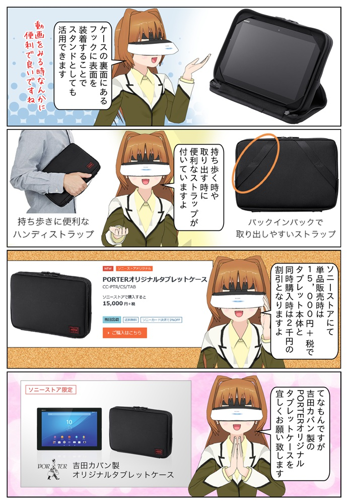 吉田カバン製PORTERオリジナルタブレットケースはXperia Z4 Tablet のスタンドとしても活用が可能。Xperia Z4 Tablet を入れて持ち歩く時や取り出す時に便利なストラップも付いています。