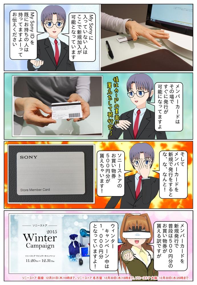 ソニーストア直営店でメンバーカードを発行すると500円分のソニーストアお買い物券が貰えます。尚、「2015 ウィンターキャンペーン」中は千円分のソニーストアお買い物券が貰えます。