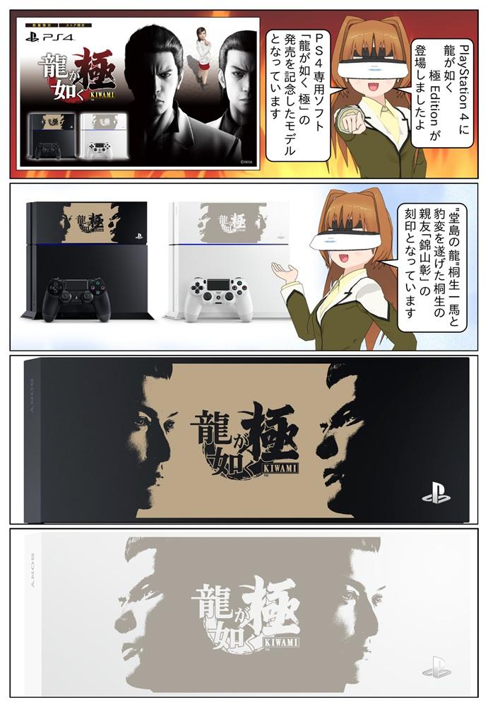 """PS4専用ソフト『龍が如く 極』の発売を記念した数量限定モデル「PlayStation 4 龍が如く 極 Edition」の販売が開始となりました。HDDベイカバーに""""堂島の龍""""桐生一馬と、豹変を遂げた桐生の親友「錦山彰」が刻印されています。"""