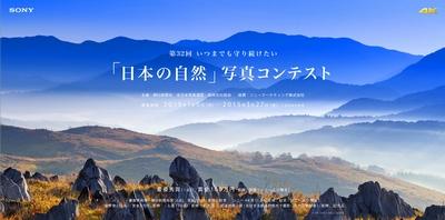 「日本の自然」写真コンテスト