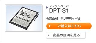 ソニーストア DPT-S1