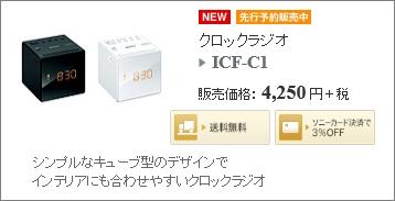 ソニーストア ICF-C1