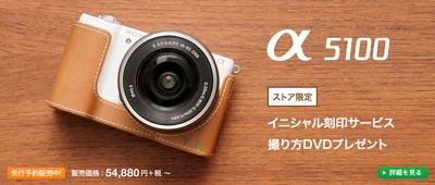 ソニーストア ILCE-5100